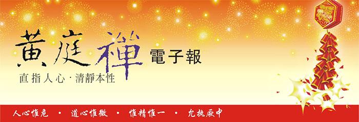 中華黃庭禪學會2014.02.11電子報