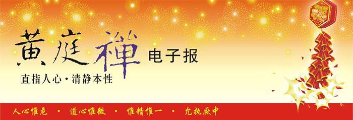 中华黄庭禅学会2014.02.11电子报