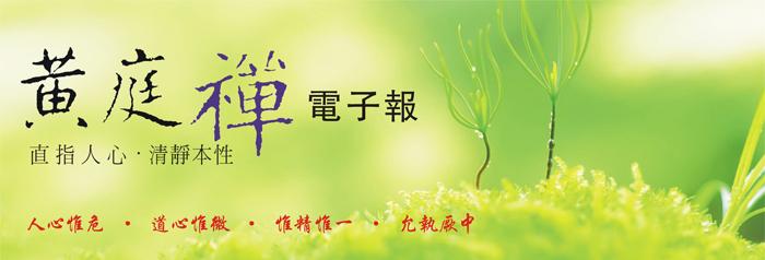 中華黃庭禪學會2014.03.21電子報