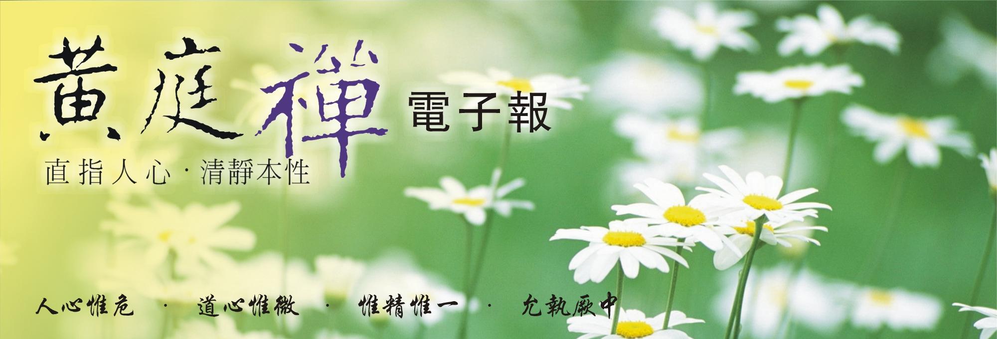 中华黄庭禅学会2014.07.11电子报