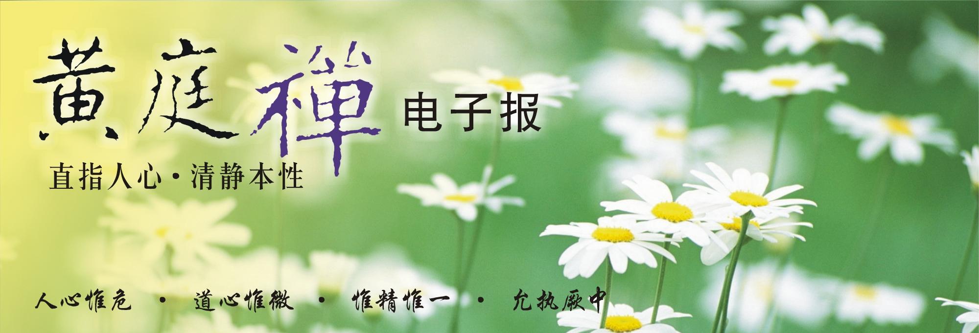 中华黄庭禅学会2014.07.21电子报