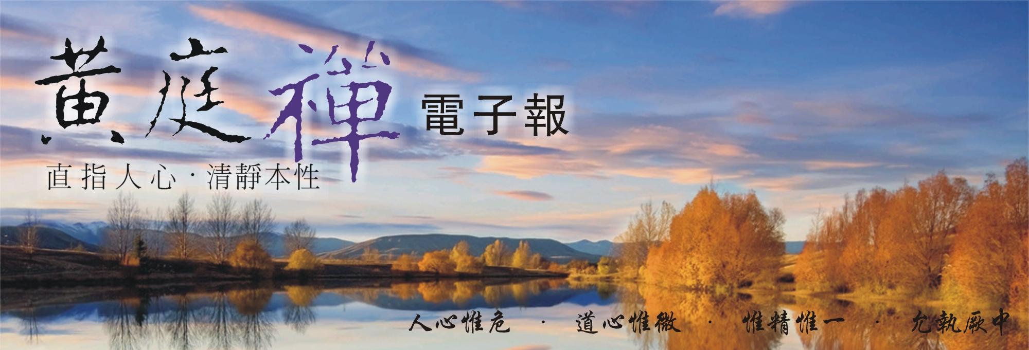 中華黃庭禪學會2014.09.11電子報