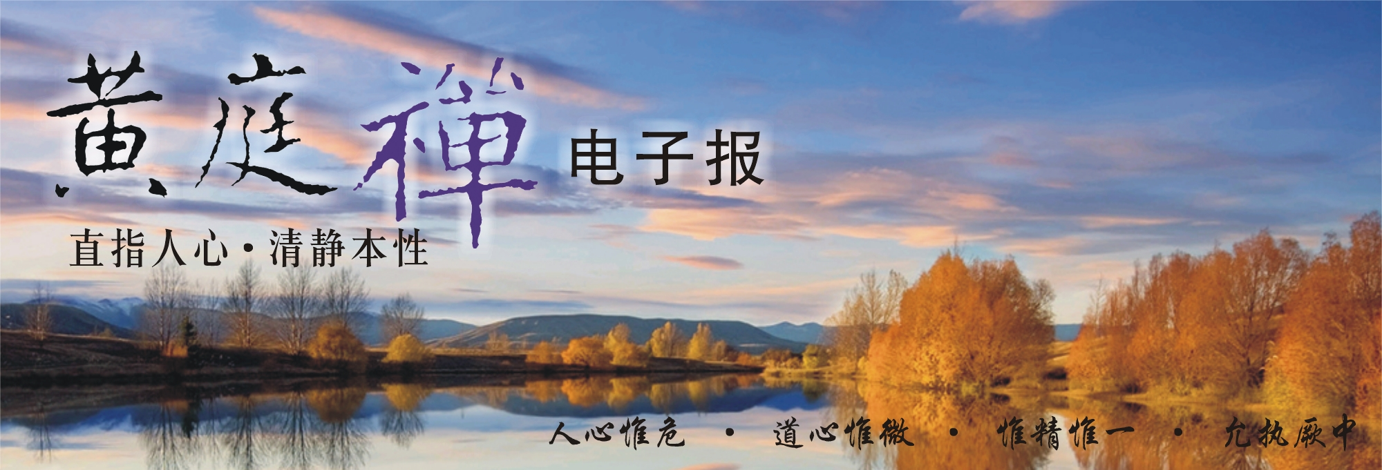 中华黄庭禅学会2014.09.11电子报
