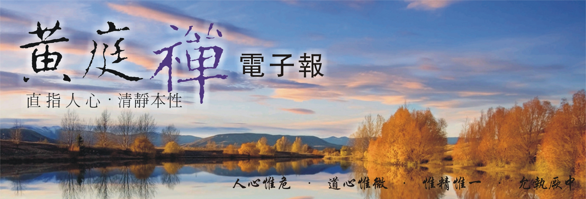 中華黃庭禪學會2014.11.01電子報