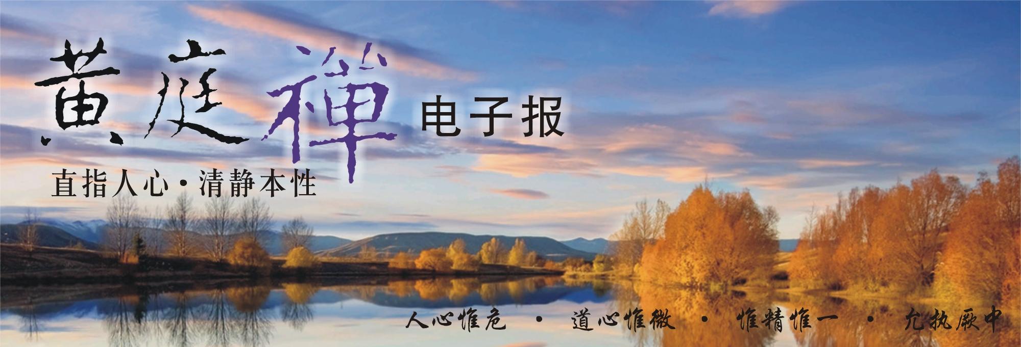 中华黄庭禅学会2014.11.01电子报