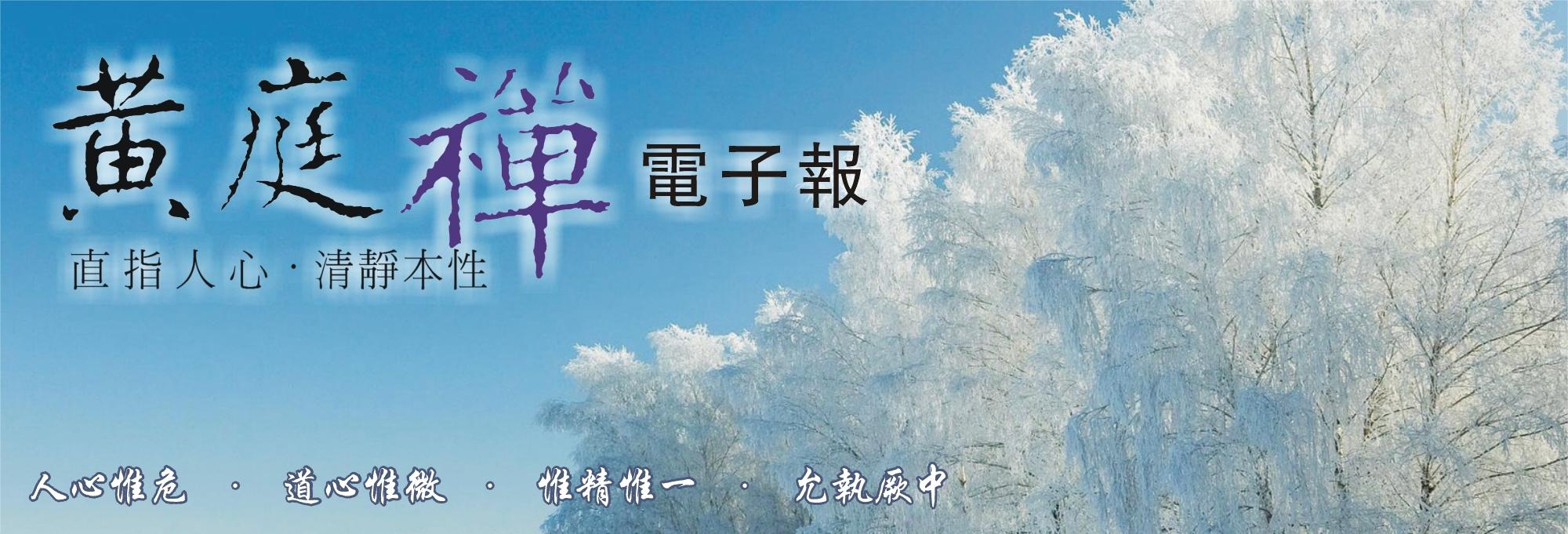中華黃庭禪學會2014.12.11電子報