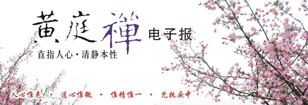 中华黄庭禅学会2015.04.11电子报