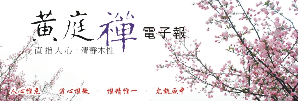 中華黃庭禪學會2015.04.11電子報