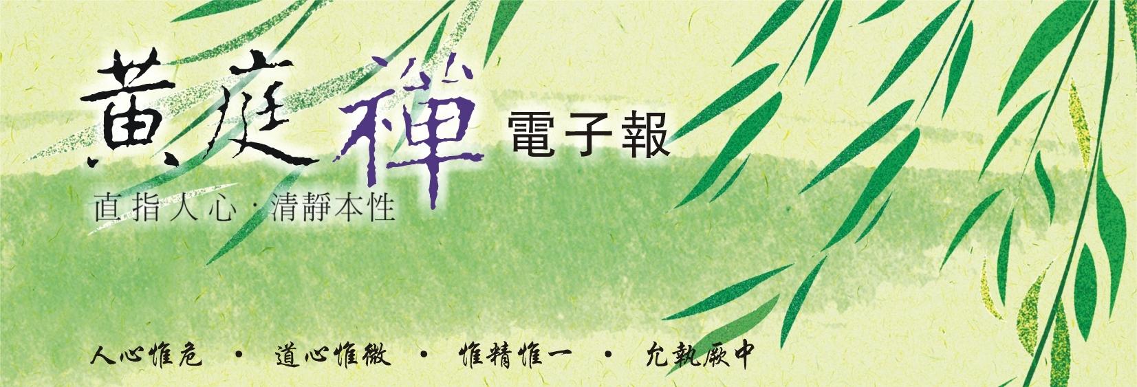 中華黃庭禪學會2015.05.21電子報