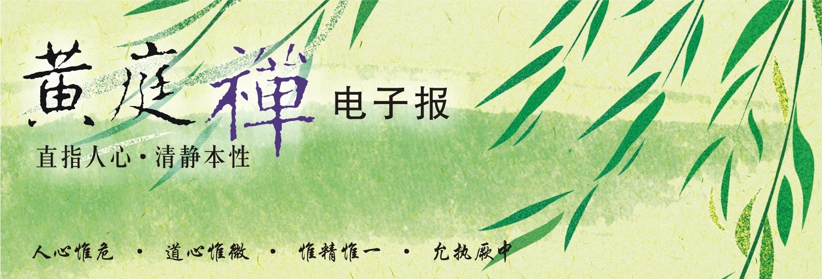 中华黄庭禅学会2015.06.11电子报