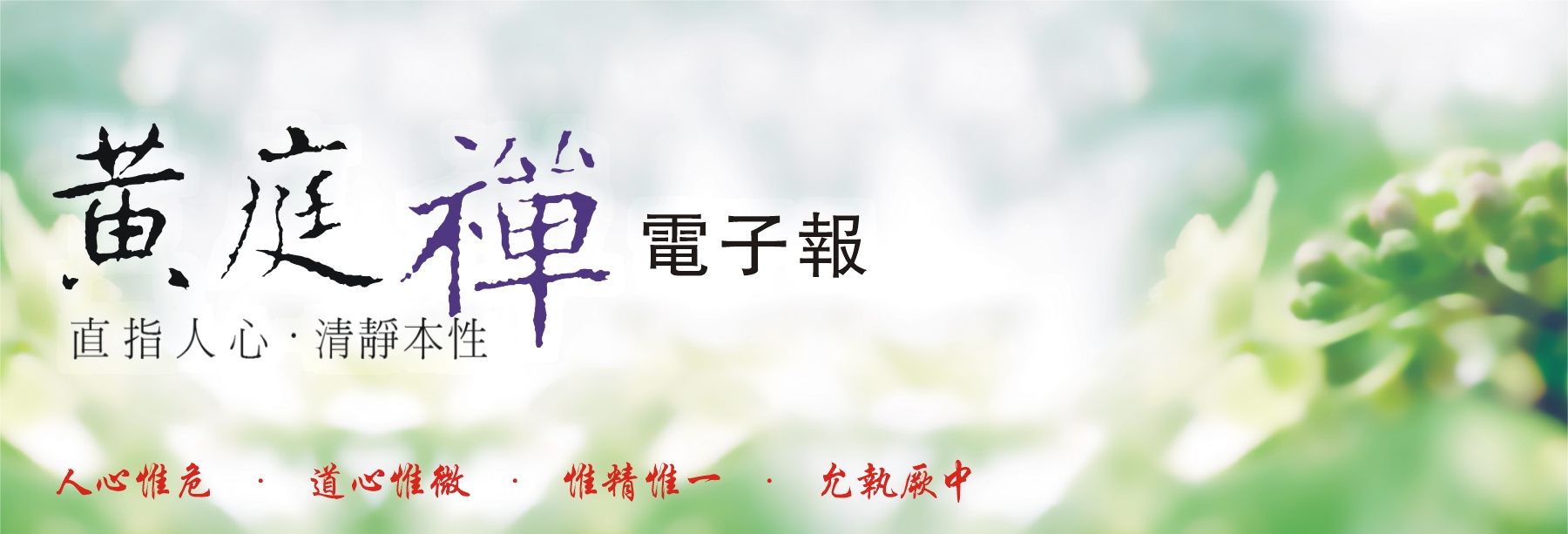 中華黃庭禪學會2015.07.11電子報