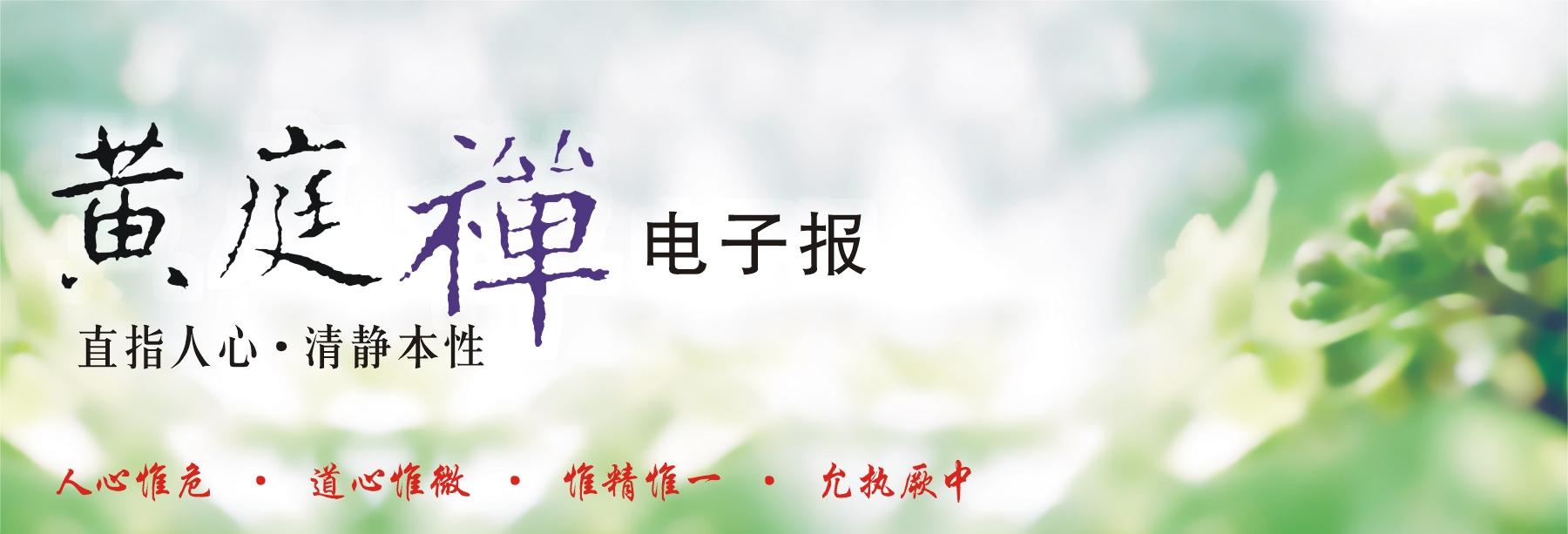 中华黄庭禅学会2015.07.11电子报