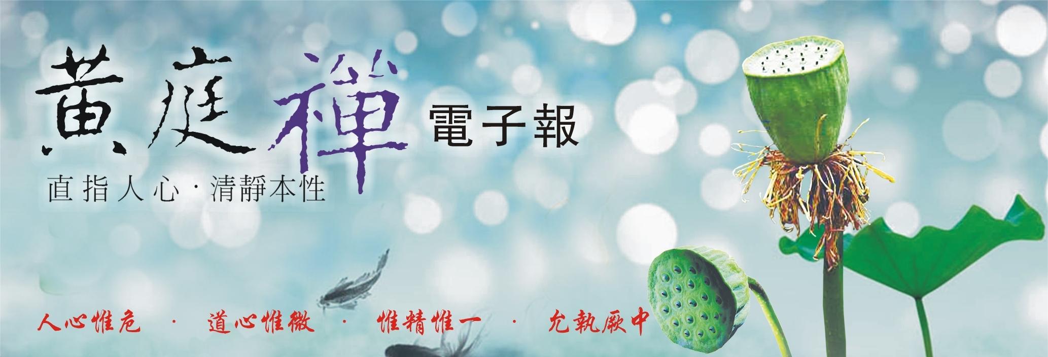 中華黃庭禪學會2015.08.21電子報