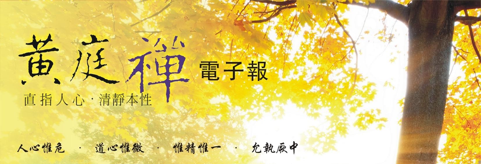 中華黃庭禪學會2015.10.01電子報