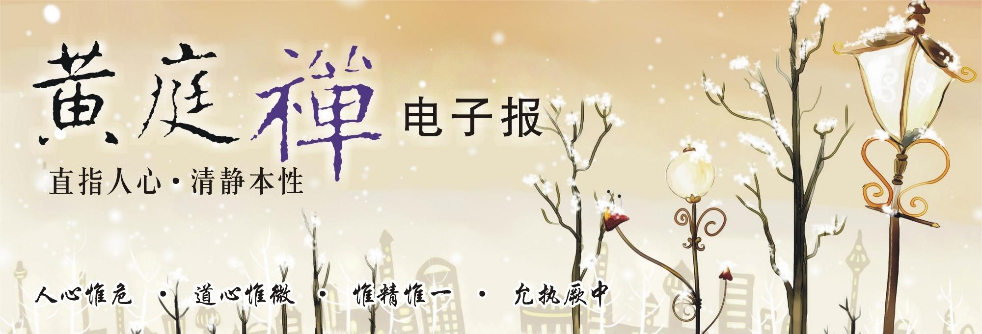 中华黄庭禅学会2016.01.01电子报