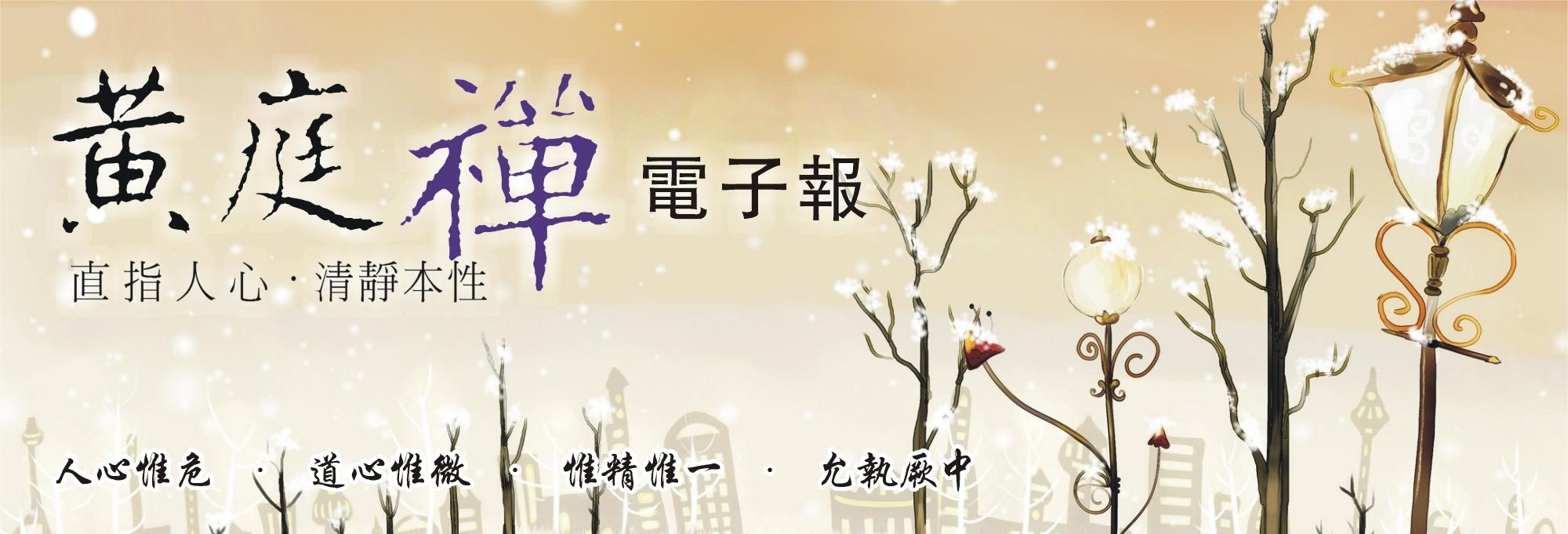中華黃庭禪學會2015.12.21電子報