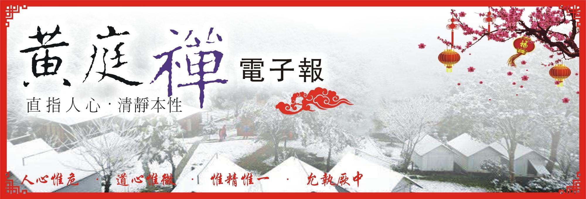 中華黃庭禪學會2016.02.11電子報