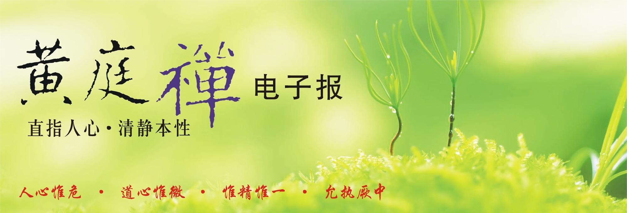 中华黄庭禅学会2016.02.11电子报