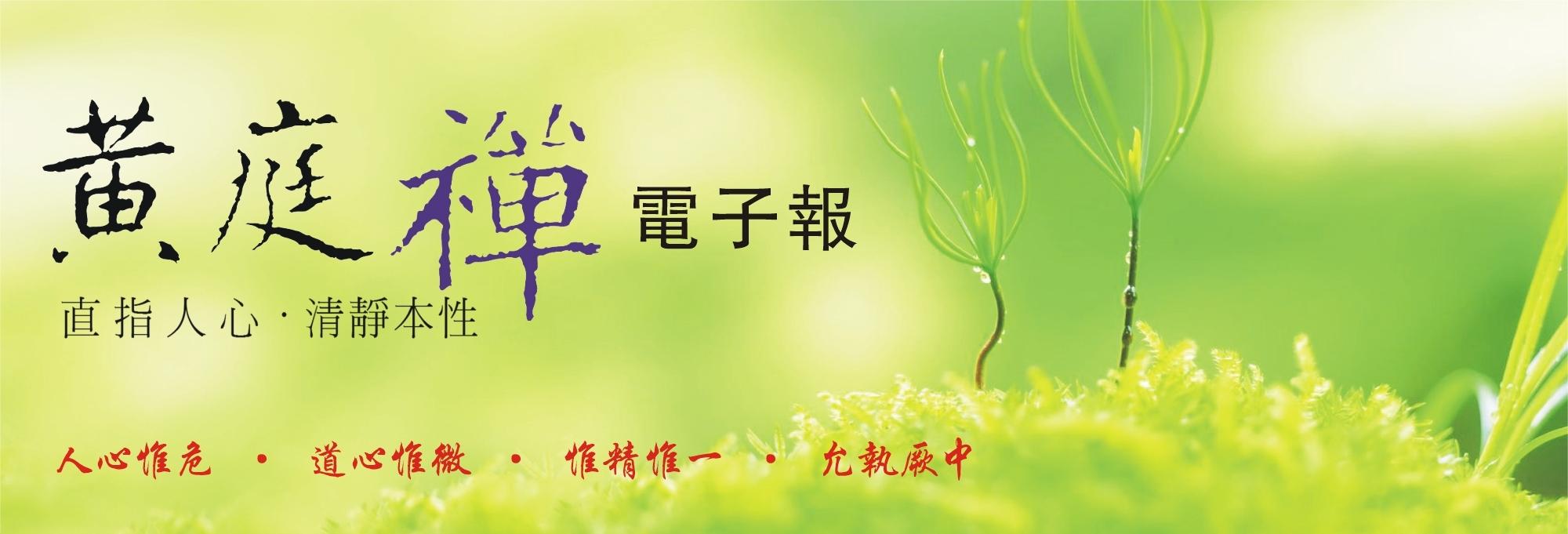 中華黃庭禪學會2016.04.21電子報