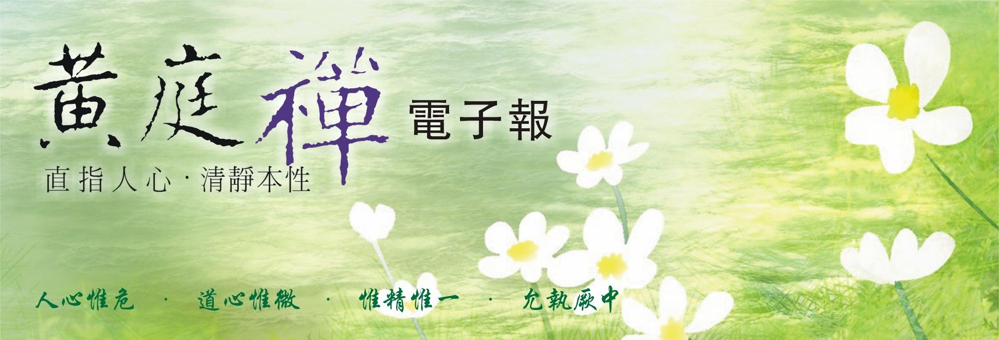 中華黃庭禪學會2016.07.21電子報