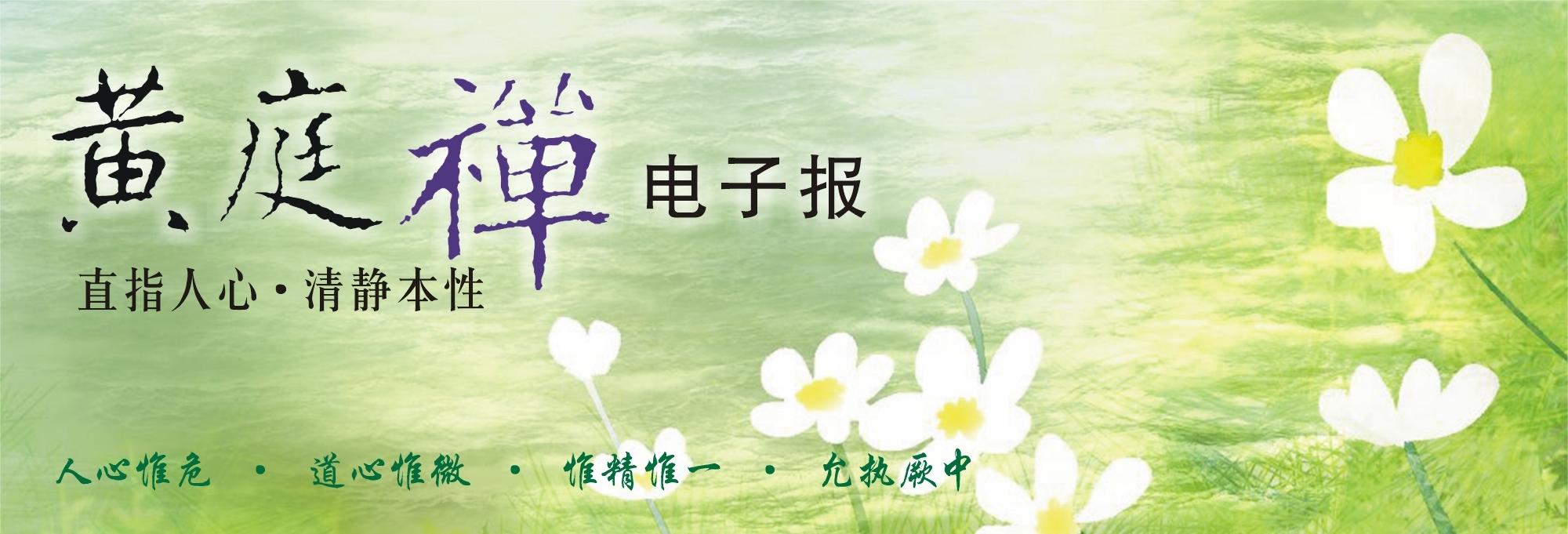 中华黄庭禅学会2016.07.21电子报