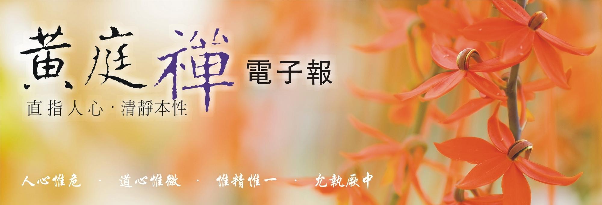中華黃庭禪學會2016.10.11電子報