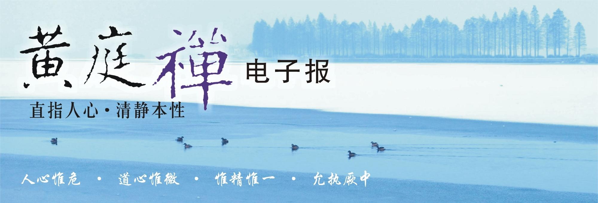 中华黄庭禅学会2016.11.01电子报
