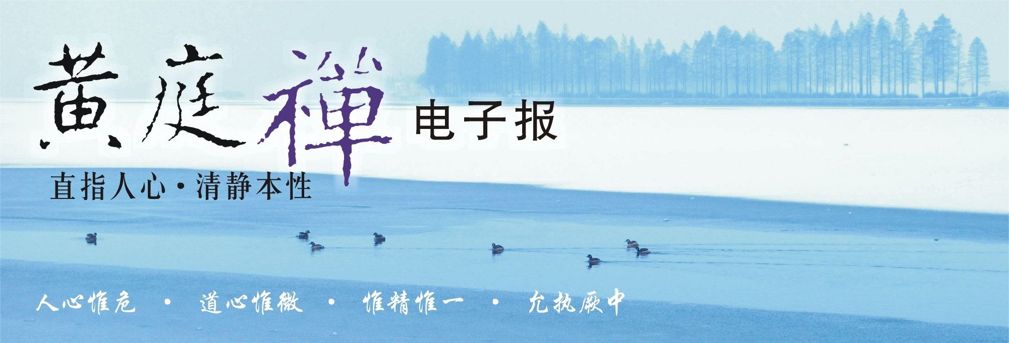 中华黄庭禅学会2017.01.11电子报