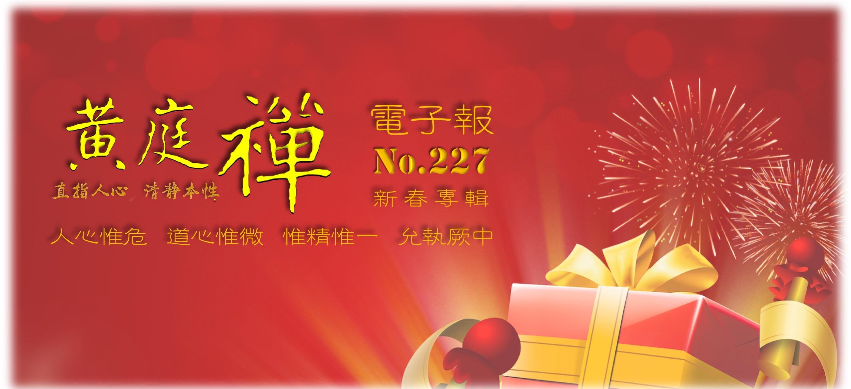 中华黄庭禅学会2017.02.11电子报