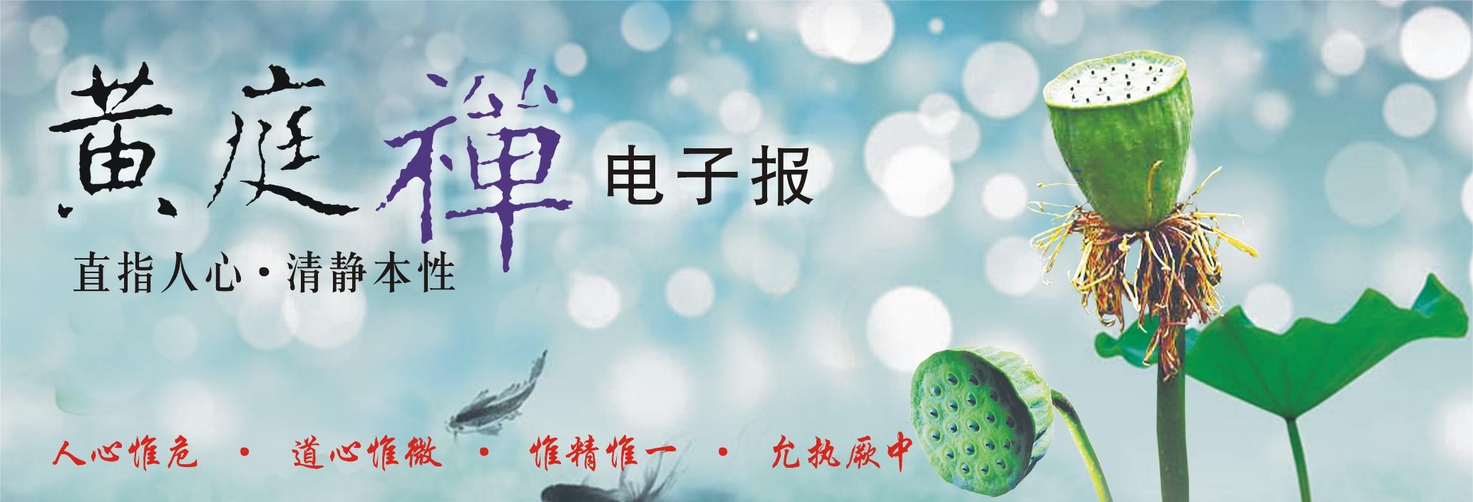 中华黄庭禅学会2017.08.21电子报