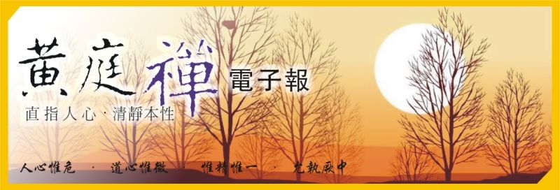 中華黃庭禪學會2017.11.11電子報