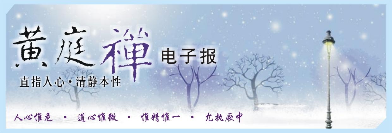 中华黄庭禅学会2017.12.21电子报