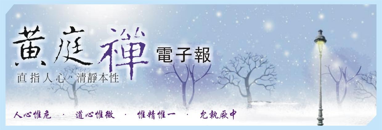 中華黃庭禪學會2018.02.11電子報