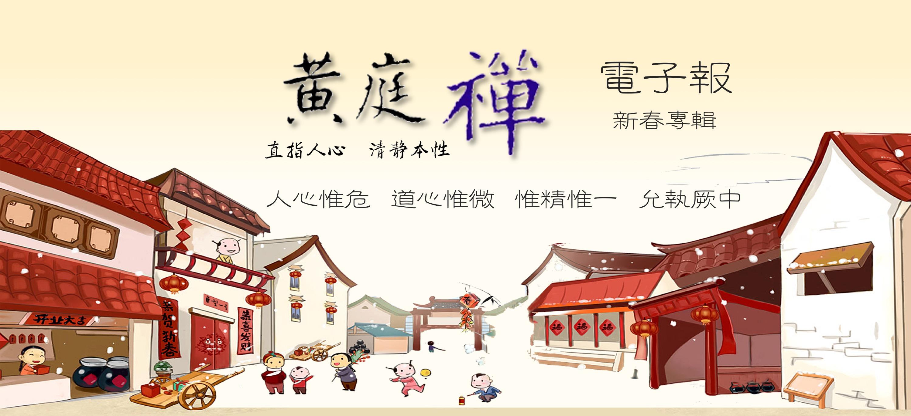 中華黃庭禪學會2018.02.21電子報
