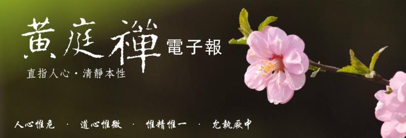 中華黃庭禪學會2018.05.01電子報