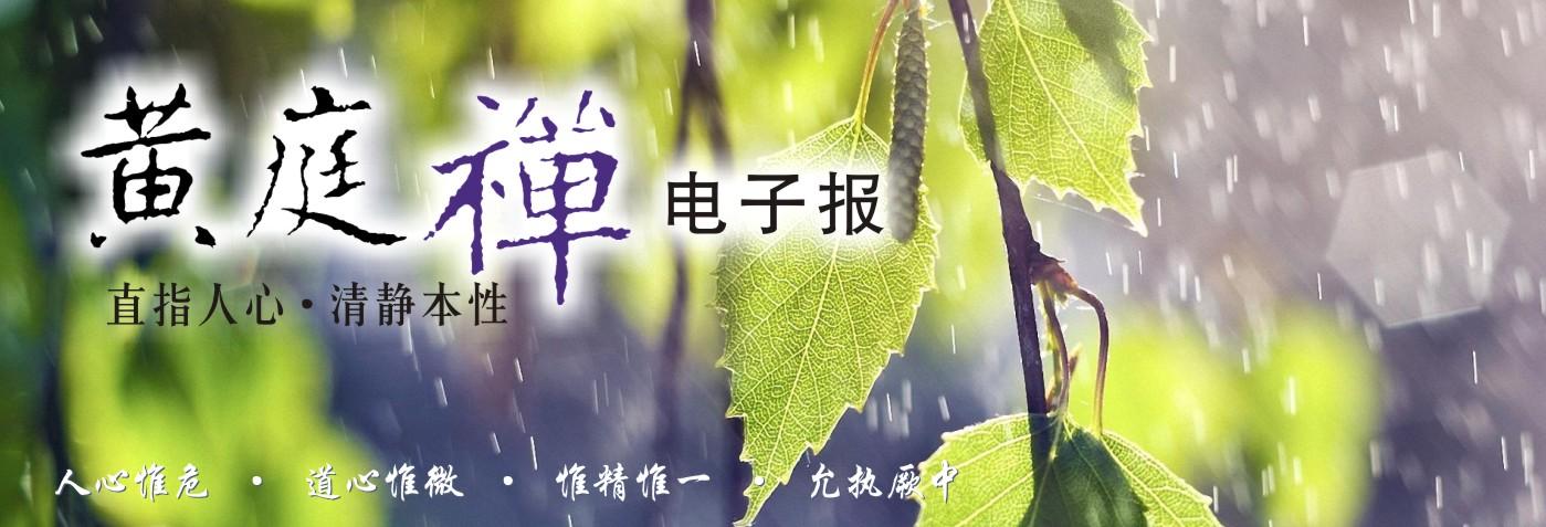 中华黄庭禅学会2018.09.01电子报