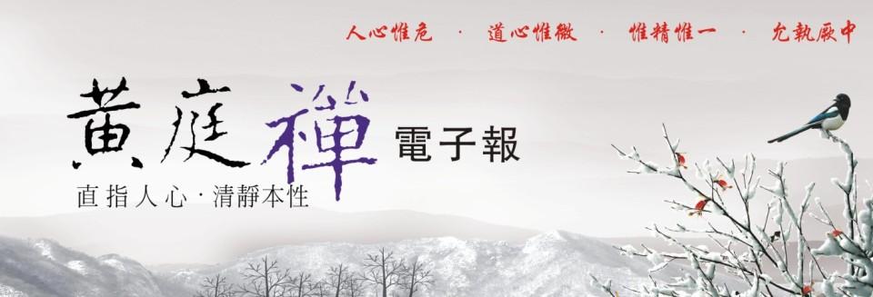 中華黃庭禪學會2019.01.11電子報