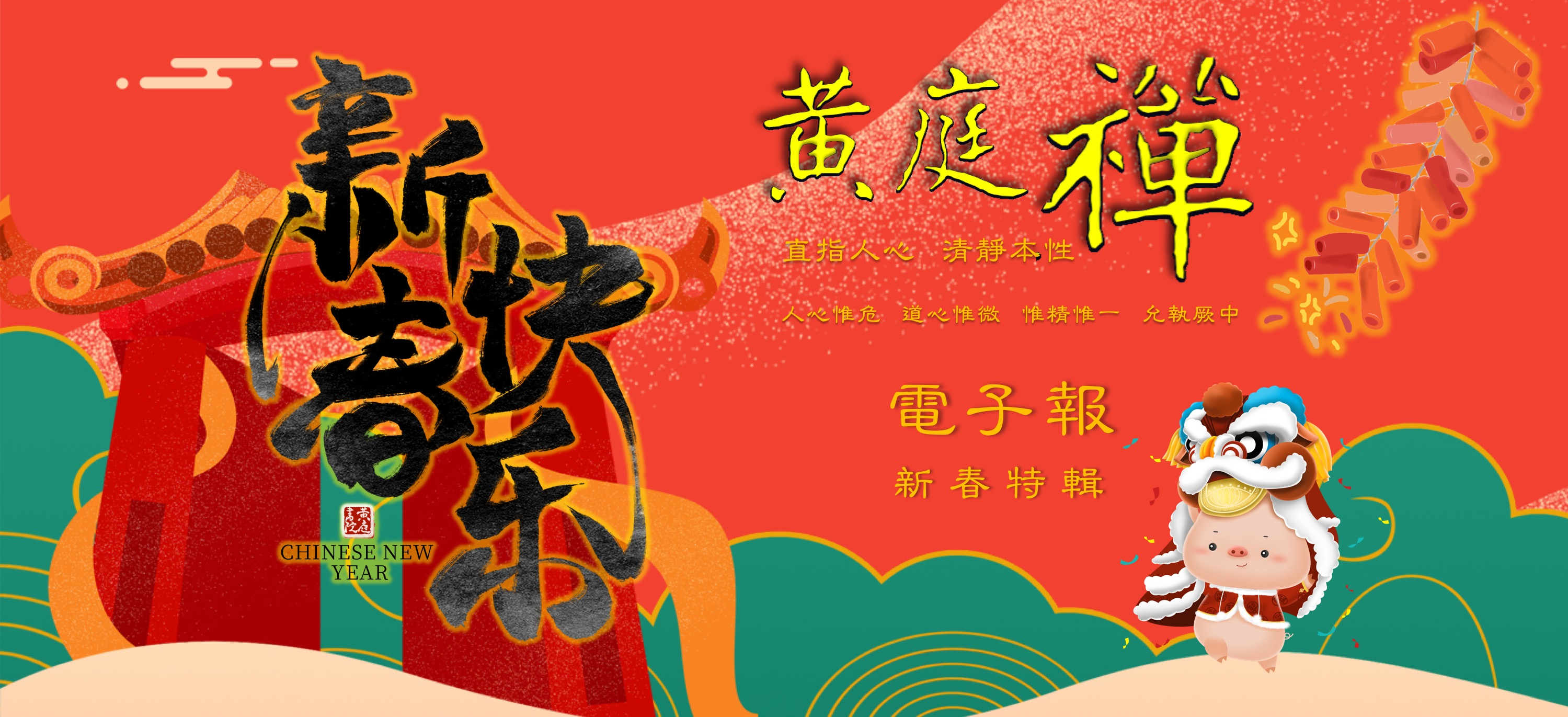 中華黃庭禪學會2019.02.01電子報