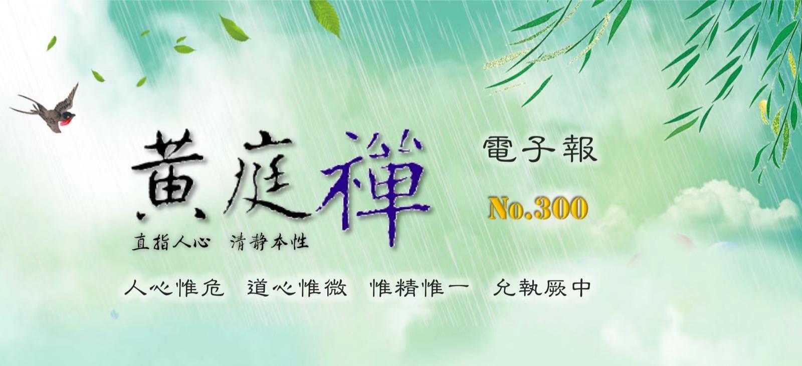 中華黃庭禪學會2019.02.21電子報