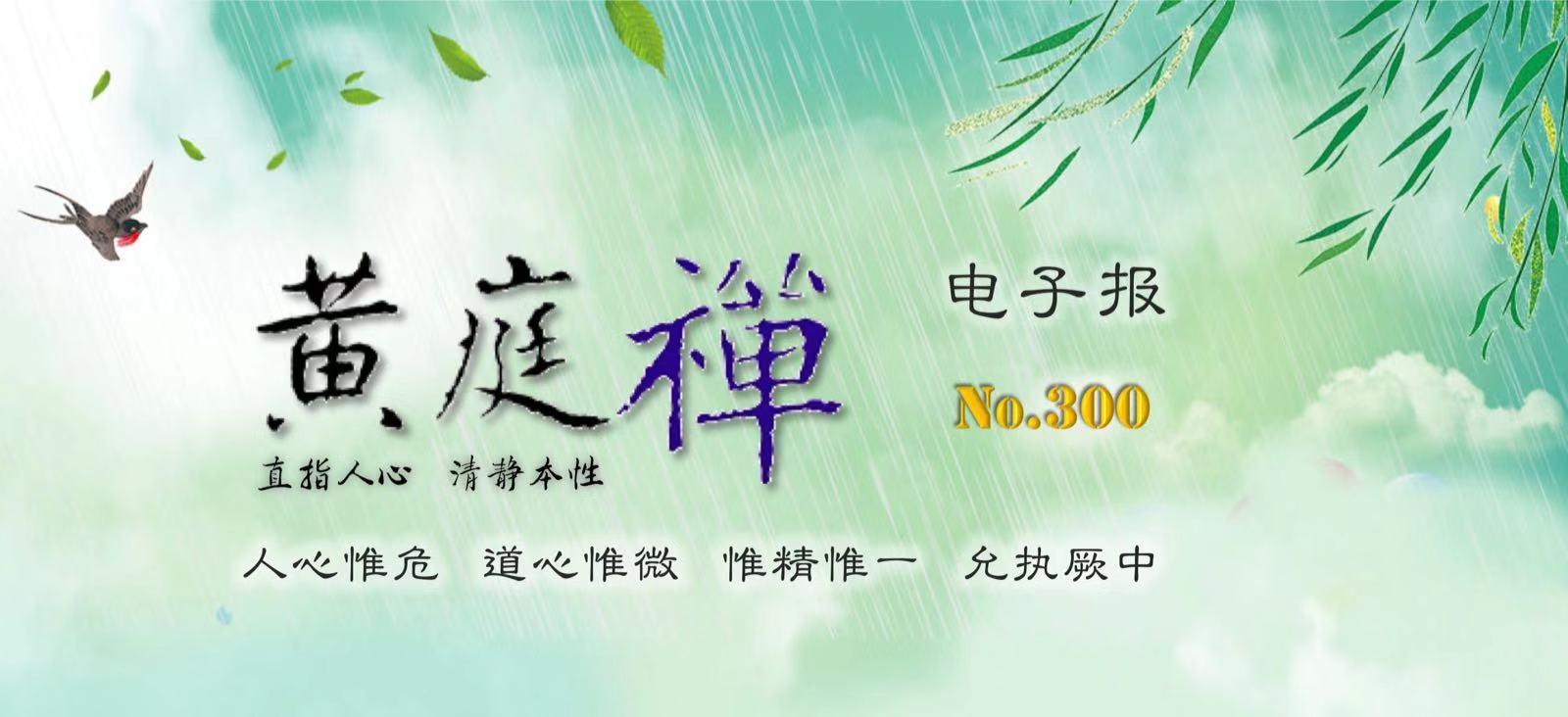中华黄庭禅学会2019.02.21电子报