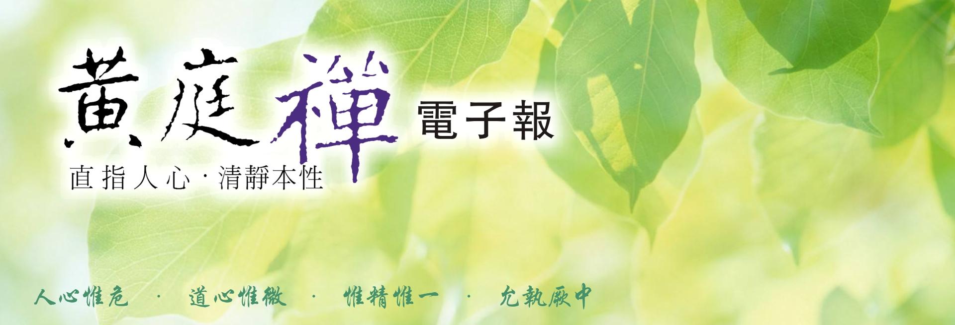 中华黄庭禅学会2019.03.21电子报