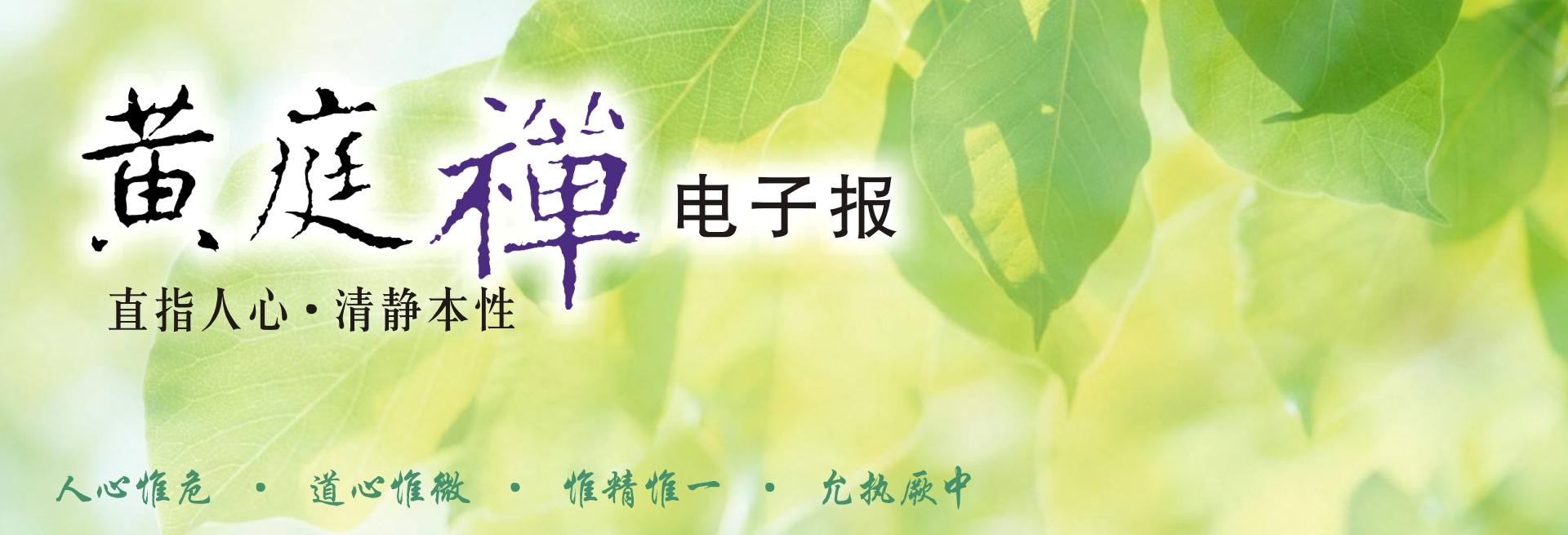 中華黃庭禪學會2019.05.11電子報