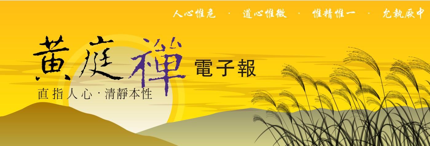 中華黃庭禪學會2019.11.11電子報