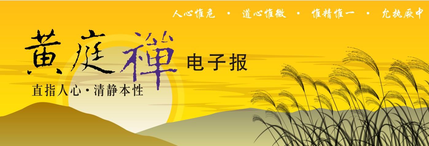 中华黄庭禅学会2019.11.21电子报