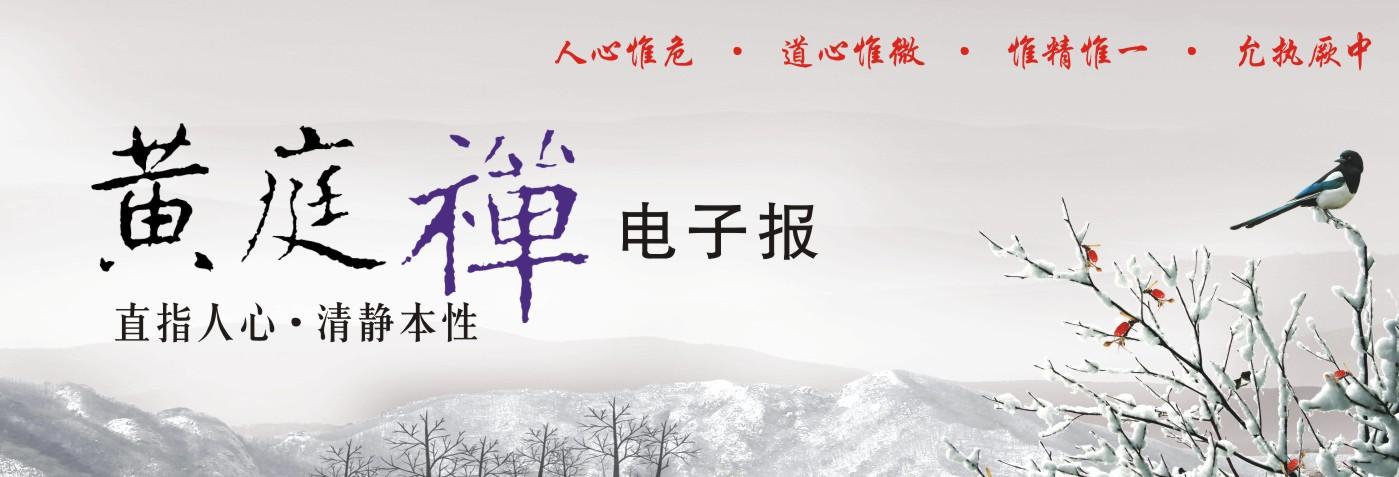 中华黄庭禅学会2019.12.21电子报