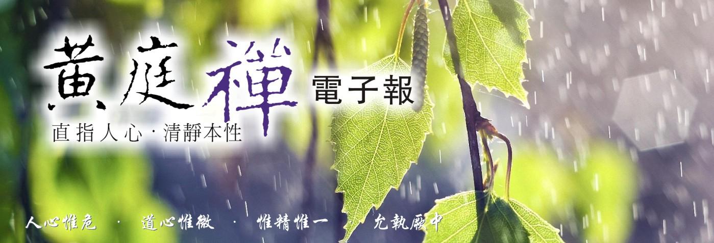 中華黃庭禪學會2020.05.21電子報