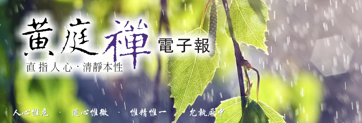 中華黃庭禪學會2020.06.11電子報