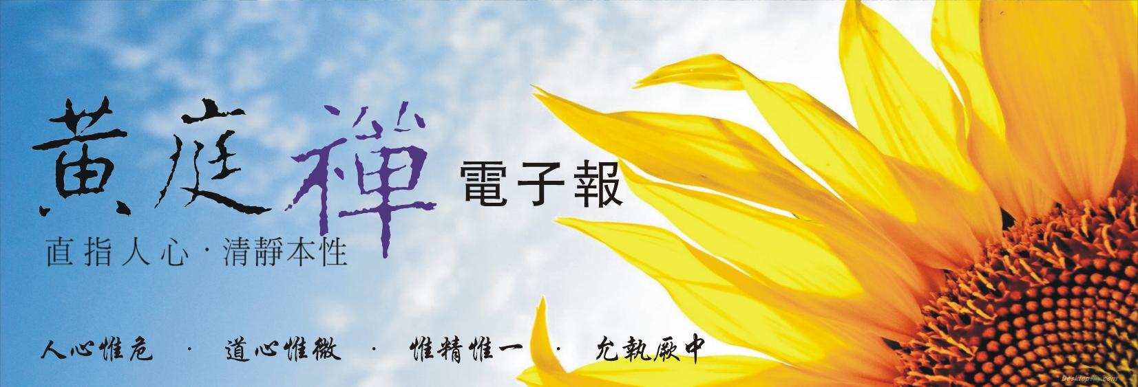 中華黃庭禪學會2020.09.01電子報