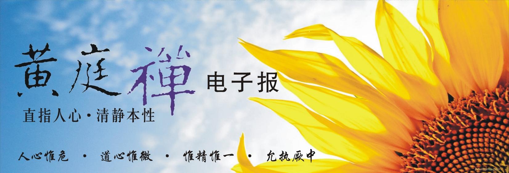 中华黄庭禅学会2020.09.01电子报