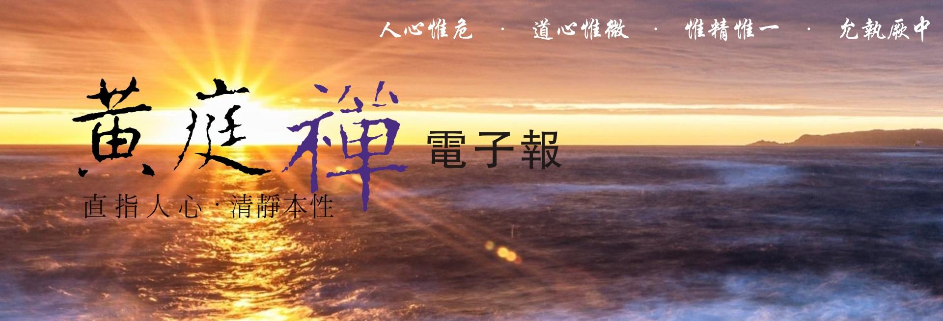 中華黃庭禪學會2020.10.11電子報